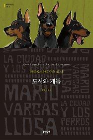 도시와 개들