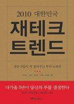 2010 대한민국 재테크 트렌드