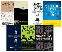 2012 SERI CEO추천도서 인문교양 패키지(전7권)