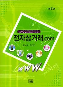전자상거래.com