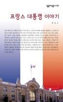 프랑스 대통령 이야기