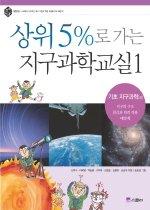 상위 5%로 가는 지구과학교실 1 - 기초 지구과학 (상)