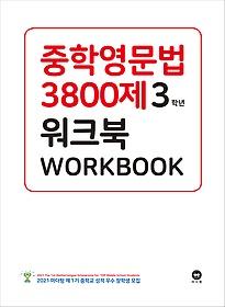 중학영문법 3800제 워크북 3학년 (2020)
