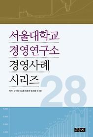 서울대학교 경영연구소 경영사례 시리즈 28