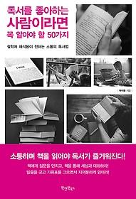 "<font title=""독서를 좋아하는 사람이라면 꼭 알아야 할 50가지"">독서를 좋아하는 사람이라면 꼭 알아야 할 ...</font>"