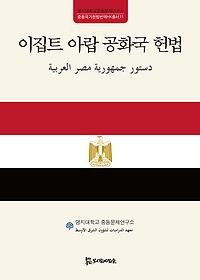 이집트 아랍 공화국 헌법