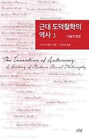 근대 도덕철학의 역사 3