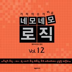 네모네모 로직 Vol.12