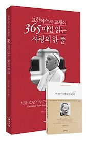 "<font title=""프란치스코 교황의 365 매일 읽는 사랑의 한 줄"">프란치스코 교황의 365 매일 읽는 사랑의 ...</font>"