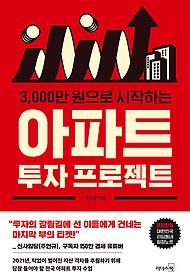 (3,000만 원으로 시작하는) 아파트 투자 프로젝트
