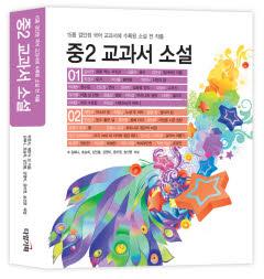 중2 교과서 소설 1~2 세트