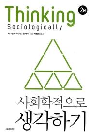 사회학적으로 생각하기