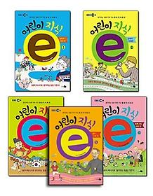 어린이 지식 e 1 ~ 5권 패키지 (전5권)