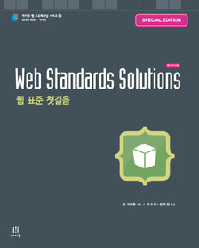 """<font title=""""Web Standards Solutions Special Edition 한국어판"""">Web Standards Solutions Special Edition ...</font>"""