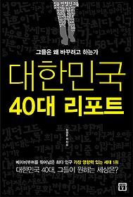 대한민국 40대 리포트