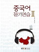 중국어 듣기연습 2