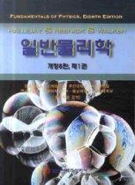 일반물리학 1 (2009)