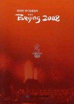 Beijing 2008 세트