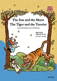 "<font title=""해님과 달님 The Sun and the Moon / 호랑이와 나그네 The Tiger and the Traveler"">해님과 달님 The Sun and the Moon / 호랑...</font>"