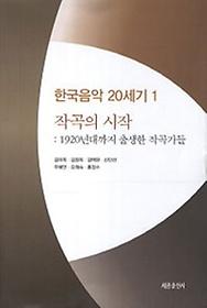 한국음악 20세기 1 - 작곡의 시작