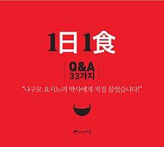1일1식 - Q&A