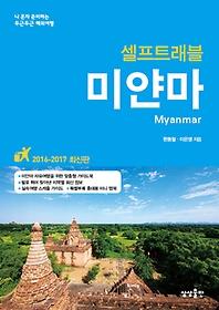 미얀마 셀프트래블 (2016~2017)