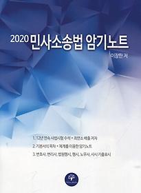 2020 민사소송법 암기노트