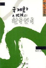 국제화시대의 한국연극