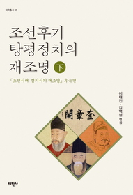 조선후기 탕평정치의 재조명 - 하