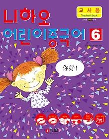 니하오 어린이 중국어 6 - 교사용