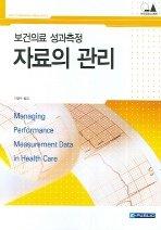 보건의료 성과측정 자료의 관리