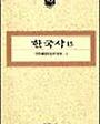 한국사 15,16 - 민족해방운동의 전개 1,2 (전2권) (1994 초판)