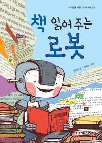 책 읽어주는 로봇