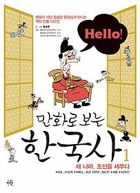 "<font title=""Hello! 헬로 만화로 보는 한국사 1 - 새 나라, 조선을 세우다"">Hello! 헬로 만화로 보는 한국사 1 - 새 나...</font>"
