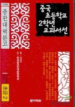 중국 초등학교 2학년 교과서선