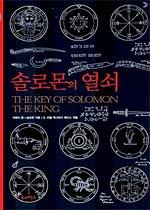 솔로몬의 열쇠