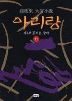 아리랑. 11, 제4부 동트는 광야 : 조정래 대하소설