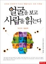 얼굴을 보고 사람을 읽는다 : 악인의 얼굴학