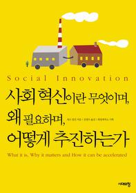 "<font title=""사회혁신이란 무엇이며, 왜 필요하며, 어떻게 추진하는가"">사회혁신이란 무엇이며, 왜 필요하며, 어떻...</font>"