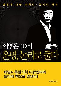 이영돈 PD의 운명, 논리로 풀다