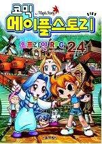 (코믹) 메이플스토리 = Maple story. 24 : 오프라인 RPG