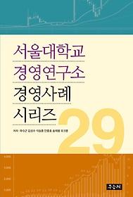 서울대학교 경영연구소 경영사례 시리즈 29