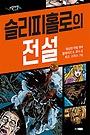 슬리피홀로의 전설 : 레드 판타지 / 웅진주니어  / 3-920000