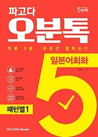 파고다 5분톡(오분톡) 일본어회화 패턴별 1