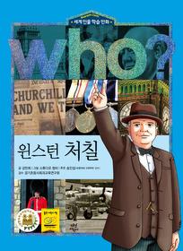 Who? 윈스턴 처칠 = Winston Churchill