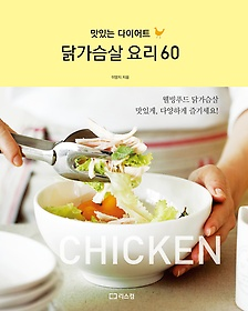 닭가슴살 요리 60