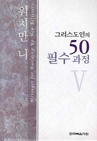 그리스도인의 50 필수과정 5