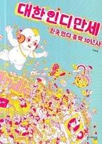대한 인디 만세 - 한국 인디 음악 10년사