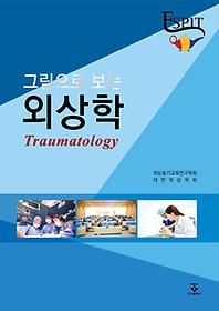 (그림으로 보는) 외상학 =Traumatology