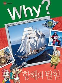 Why? 항해와 탐험